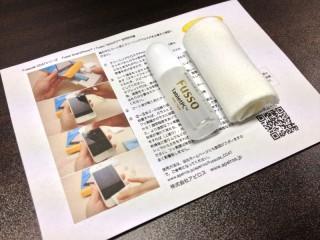 Fusso TabletPCのパッケージ内容