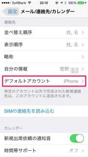 デフォルトアカウントがiPhoneになっている